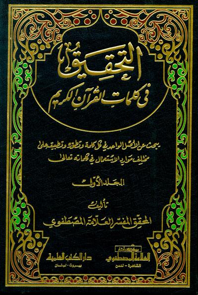 التحقيق في كلمات القرآن الكريم ج1